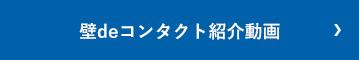 壁deコンタクト紹介動画