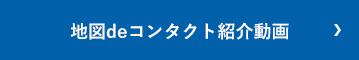 地図deコンタクト紹介動画