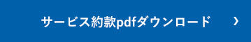 サービス約款PDFダウンロード